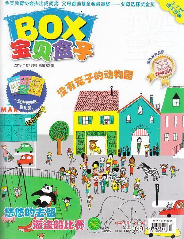 宝贝盒子2019年7月期