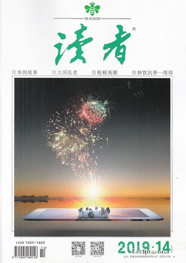 读者下半月刊2019年7月期