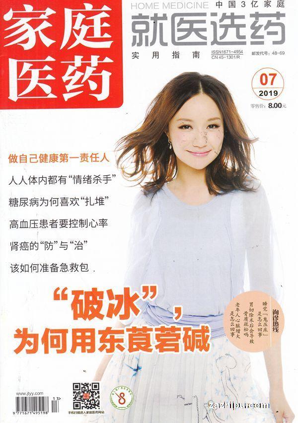 家庭医药(就医选药)2019年7月期