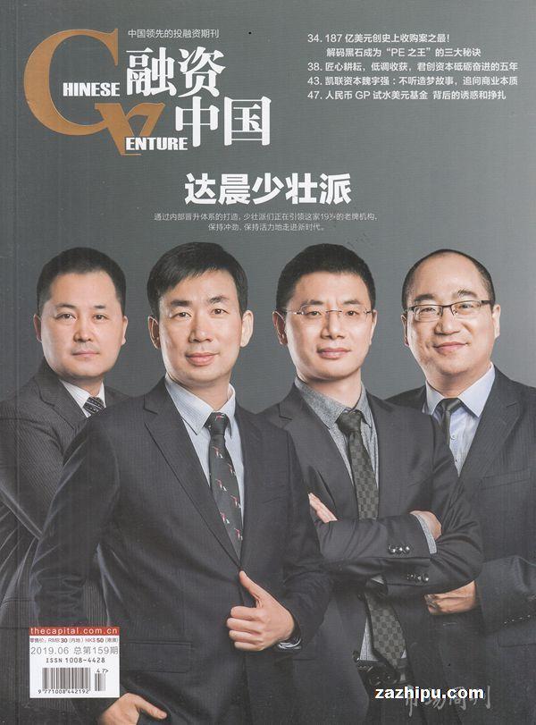融资中国2019年6月期
