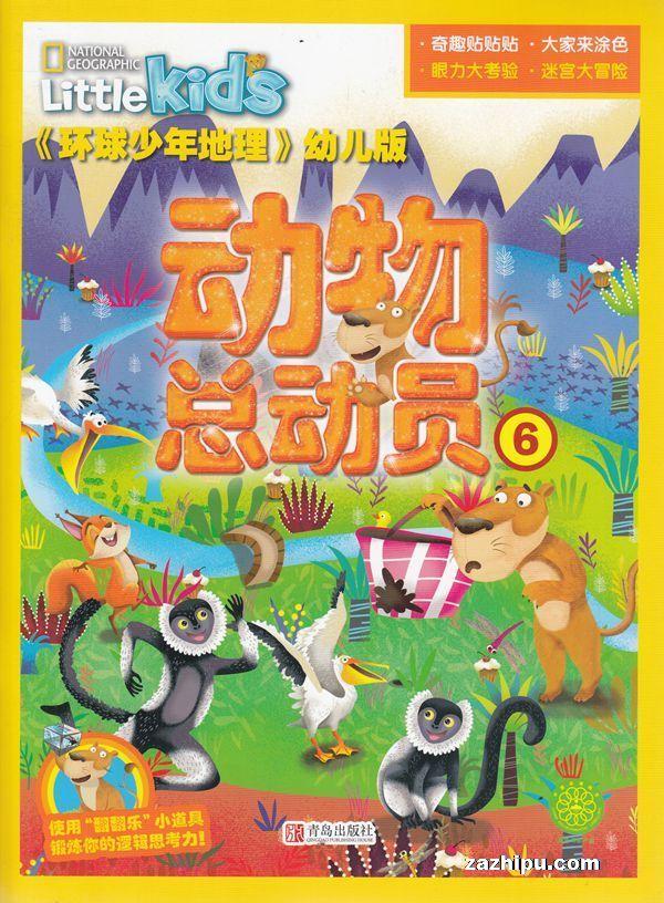 环球少年地理幼儿版2019年6月期1