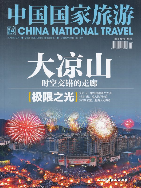 中国国家旅游2019年6月期