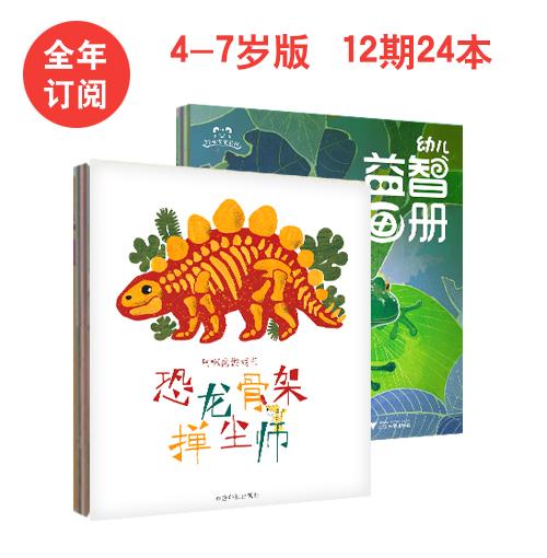 幼儿益智画册4-7岁��综合版+游戏版����1年共12期����杂志订?#27169;?><span class=