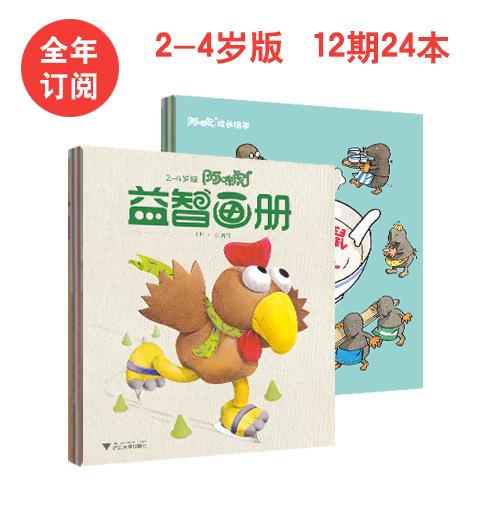 阿咪虎益智画册2-4岁��智力版+绘本版����1年共12期����杂志订?#27169;?><span class=