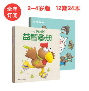 阿咪虎益智画册2-4岁(智力版+绘本版)(1年共12期)(杂志订?#27169;?