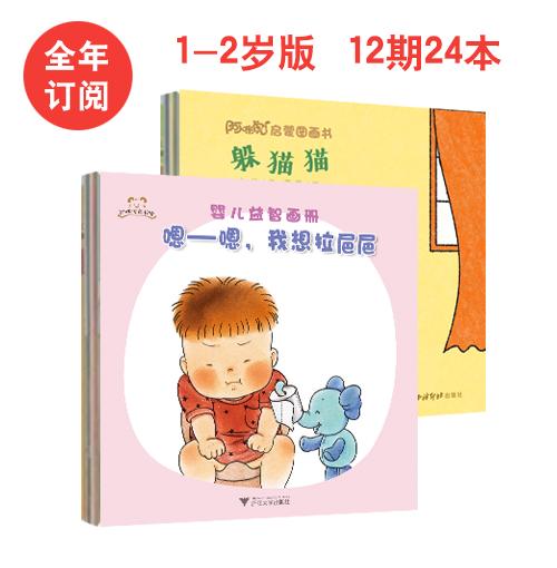 婴儿益智画册1-2岁��综合版+绘本版����1年共12期����杂志订?#27169;?><span class=