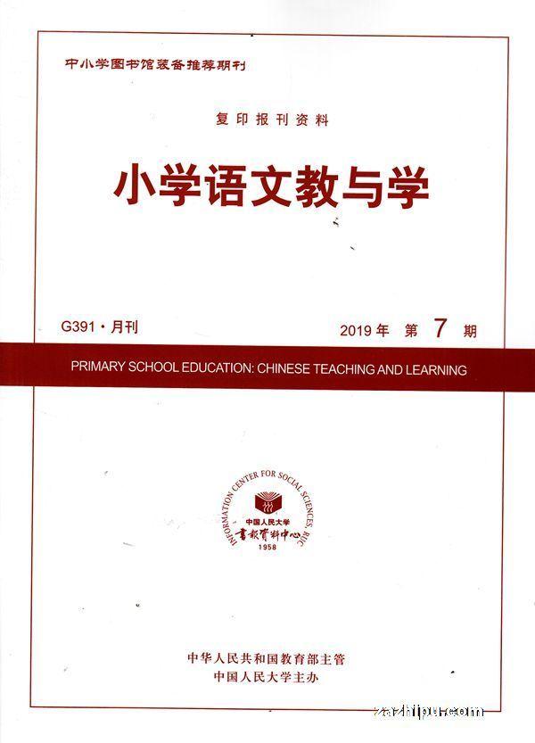 小学语文教与学2019年7月期