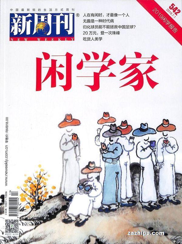 新周刊2019年7月第1期