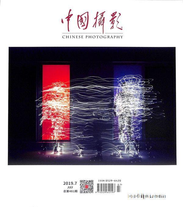 中国摄影2019年7月期
