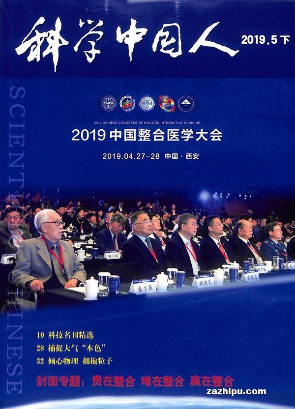 科学中国人2019年5月第2期