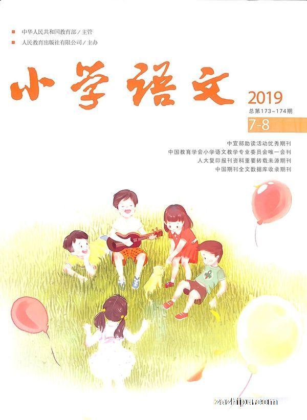 小学语文2019年7-8月期
