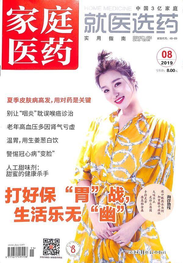 家庭医药(就医选药)2019年8月期