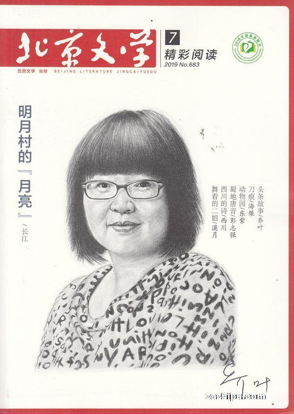 北京文学2019年7月期