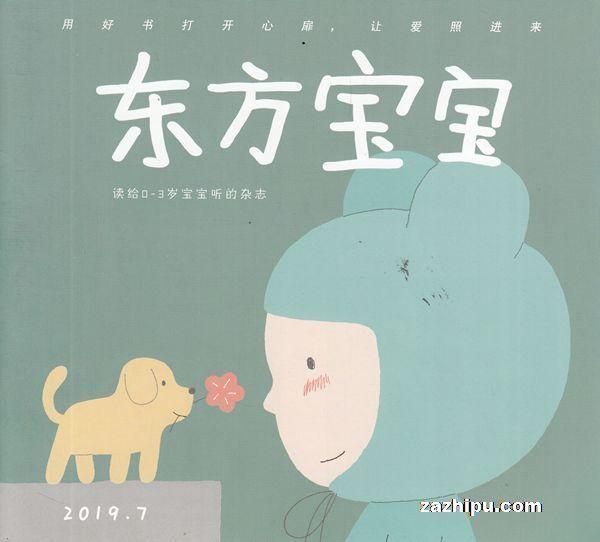 东方宝宝2019年7月期
