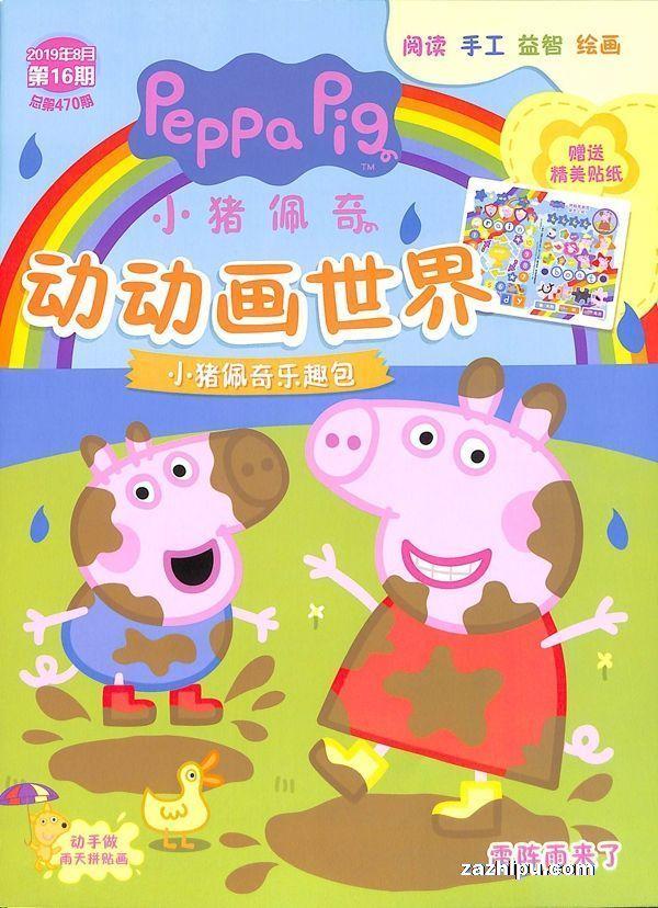 小猪佩奇动动画世界2019年8月第2期
