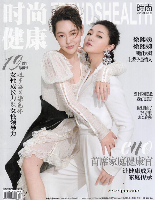 时尚健康(女士)2019年7月期