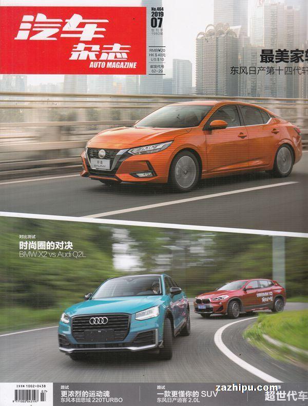 汽车杂志2019年7月期