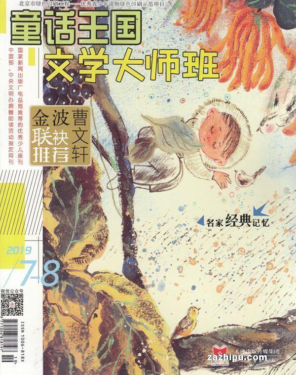 童话王国(文学大师班)2019年7-8月期