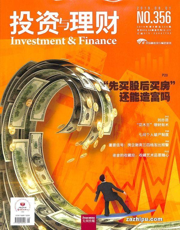 投资与理财2019年8月期