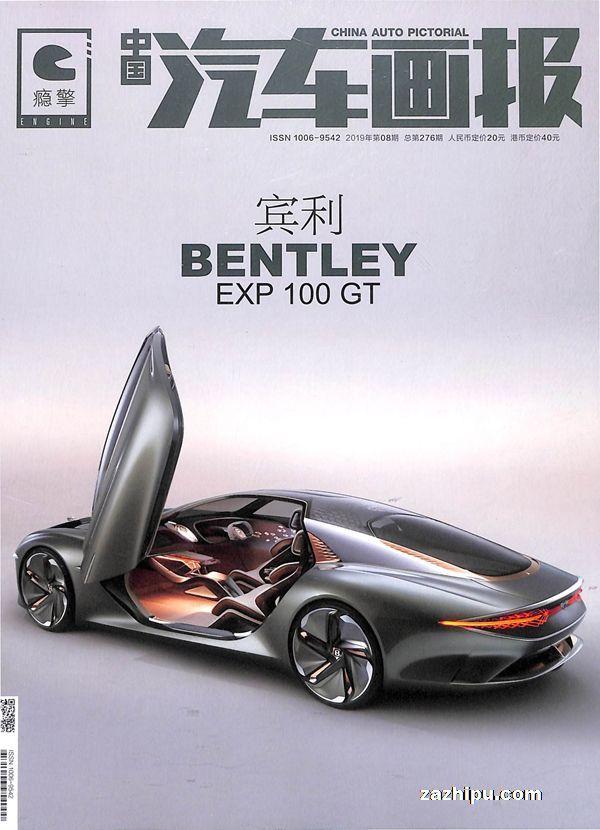 中国汽车画报2019年8月期