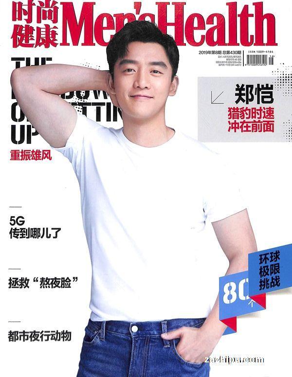 时尚健康(男士)2019年8月期