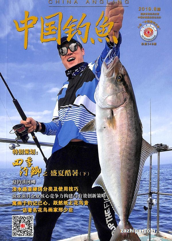 中国钓鱼2019年8月期
