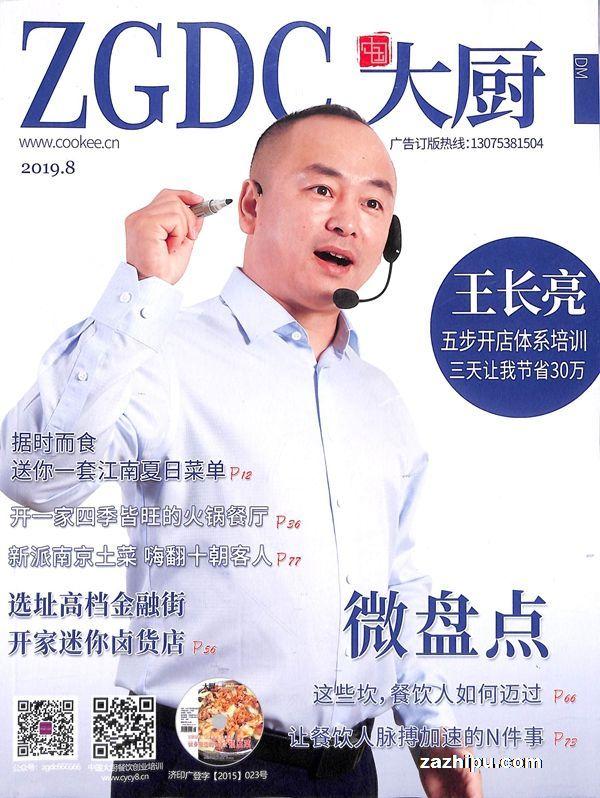 中国大厨2019年8月期