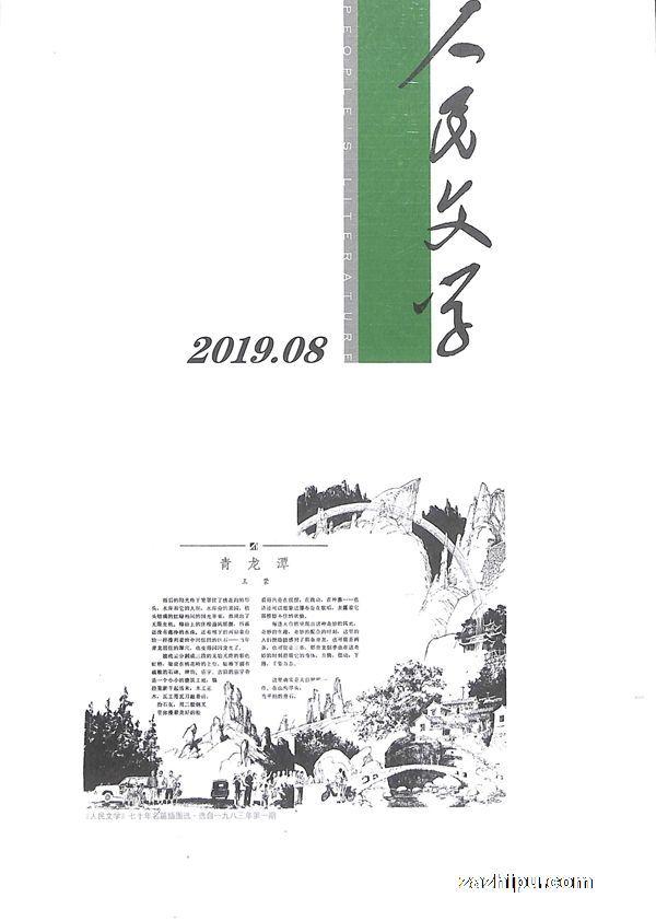 人民文学2019年8月期