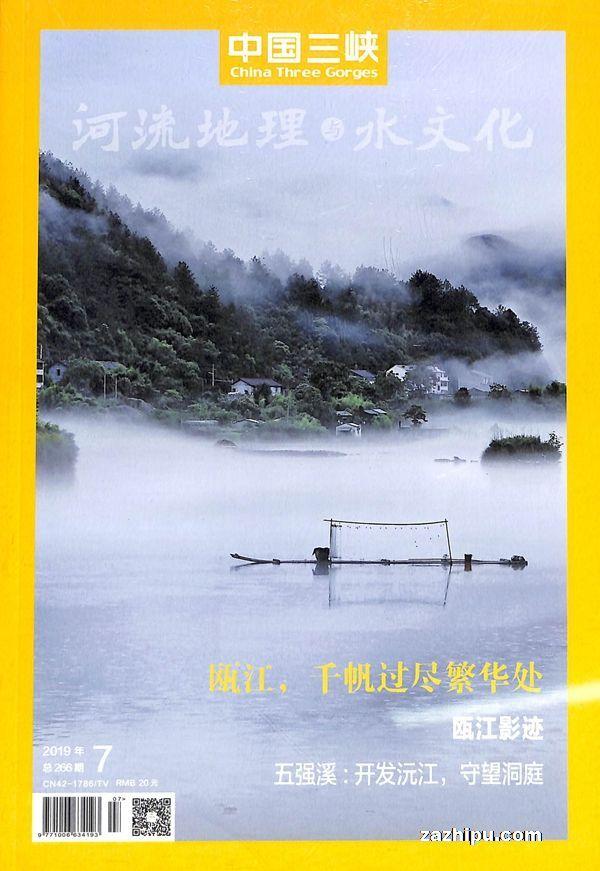 中国三峡河流地理与水文化2019年7月期
