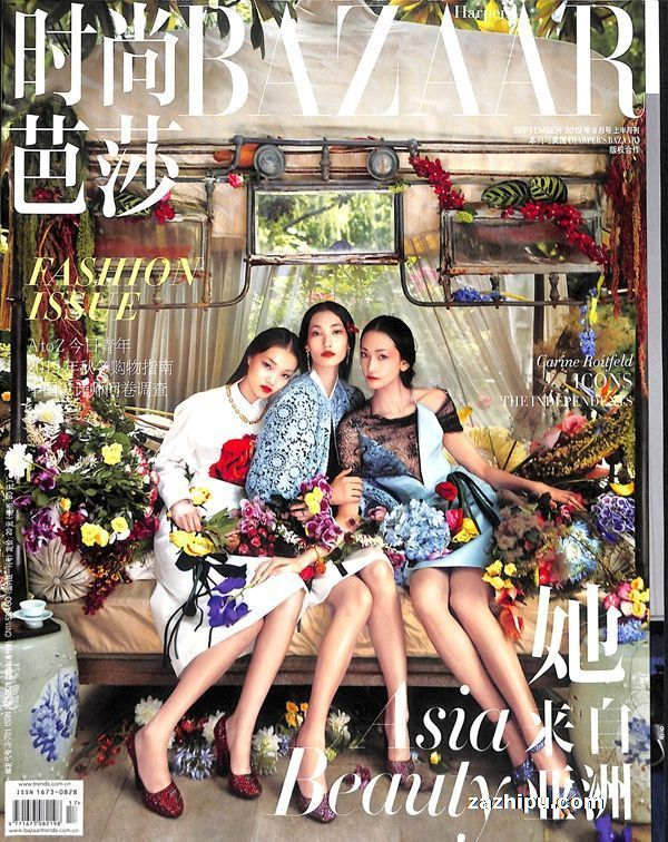 时尚芭莎上半月刊2019年9月期