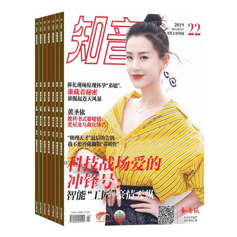 知音(1年共24期)+送青花调味罐
