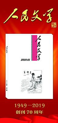 人民文学广告推荐4F