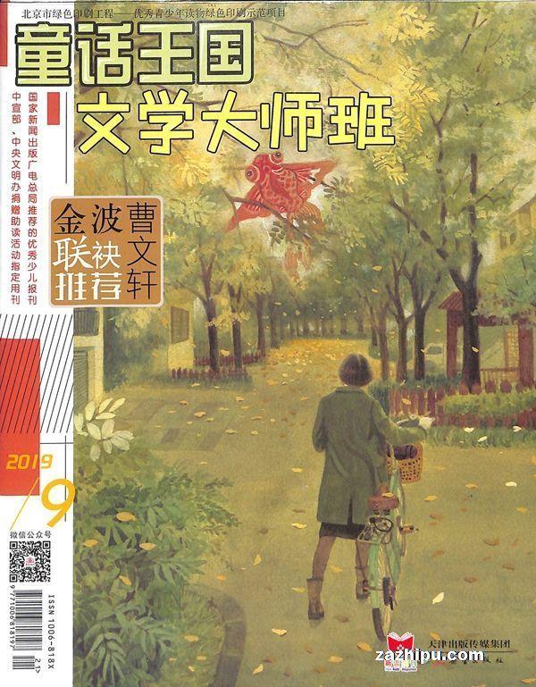 童话王国(文学大师班)2019年9月期