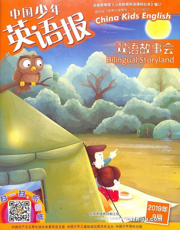 中国少年英语报双语故事会2019年9月期