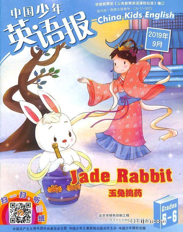 中国少年英语报五六年级版2019年9月期