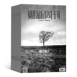 財新周刊(1年共50期)(雜志訂閱)(期期包郵每月快遞4次)