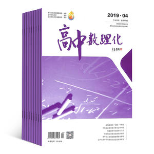 高中数理化下半月教师版(1年共12期)(杂志订阅)
