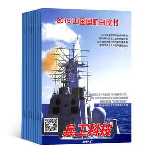 兵工科技(1年共24期)(杂志订阅)