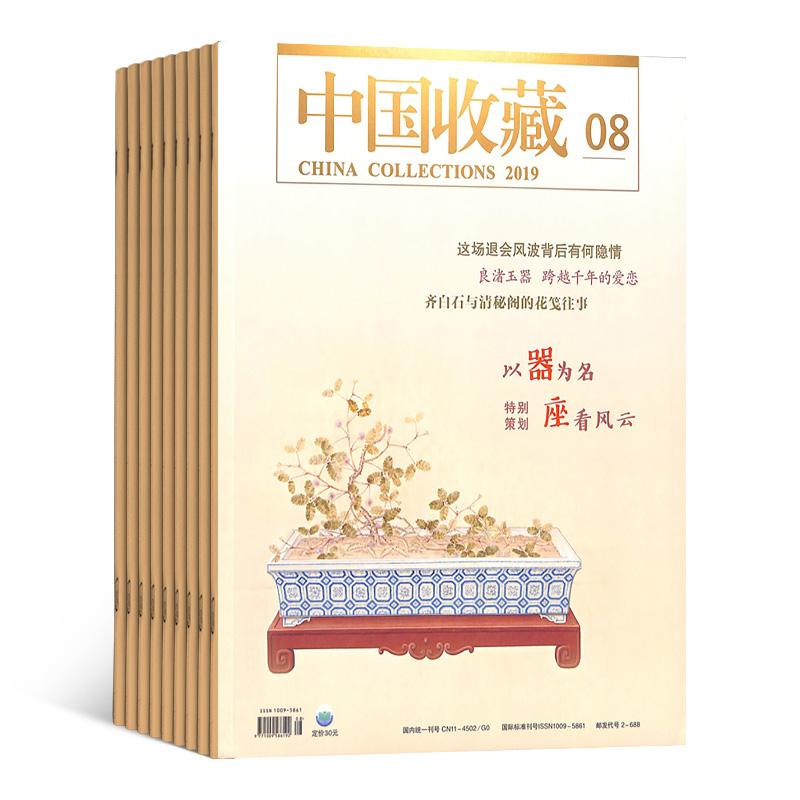 中国收藏(1年共12期)(杂志订阅)