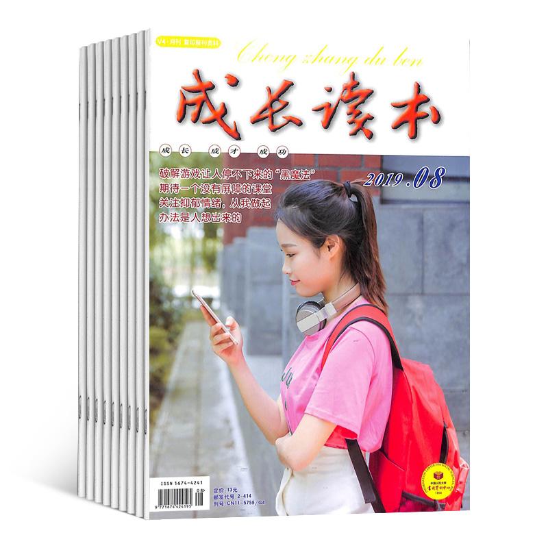 成长读本(1年共12期)(杂志订阅)