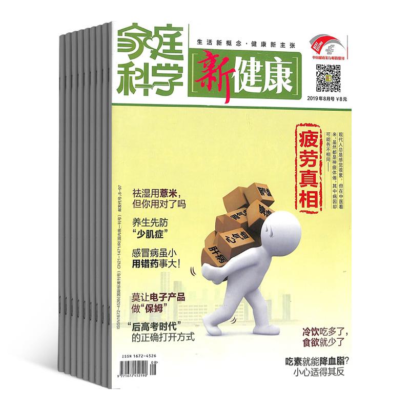 家庭科学 新健康(1年共12期)(杂志订阅)