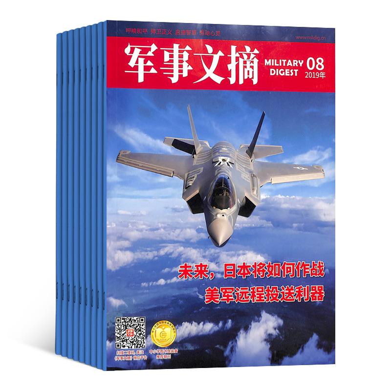 军事文摘(1年共12期)(杂志订阅)