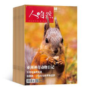 人与自然(1年共12期)(杂志订阅)