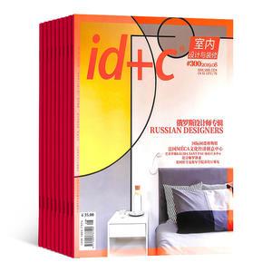 id+c室内设计与装修(1年共12期)(杂志订阅)