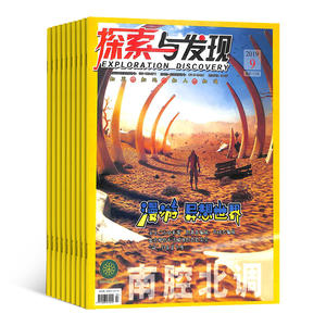 探索与发现(1年共12期)(杂志订阅)