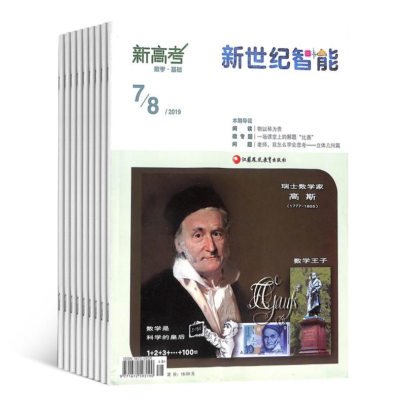 新高考(数学基础高一)(1年共12期)(杂志订阅)(限江苏省外)
