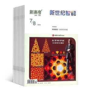 新高考(数学进阶高二)(1年共12期)(杂志订?#27169;?#38480;江苏省外)
