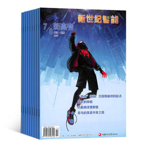 新高考(英语进阶高二)(1年共12期)(杂志订阅)(限江苏省外)