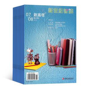 新高考(语文学习高一)(1年共12期)(杂志订阅)(限江苏省外)