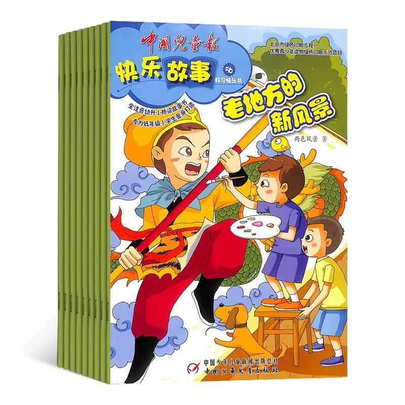 中国儿童报快乐故事(1年共12期)(杂志订阅)